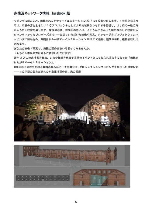 fcebook5(平成29,3月~)_ページ_12
