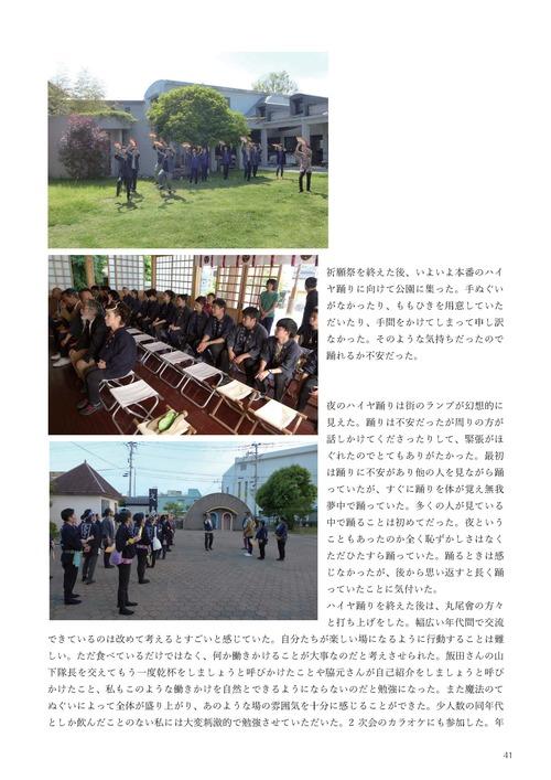 201808-01 天草牛深ハイヤレポート_ページ_49