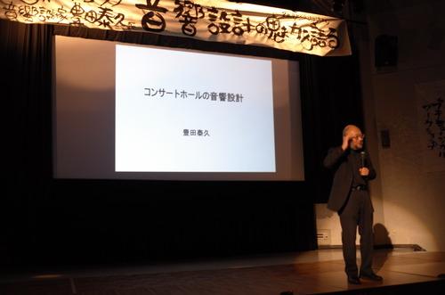 〈世界のトヨタ〉音響設計家豊田泰久氏、音響設計の魅力を語る!