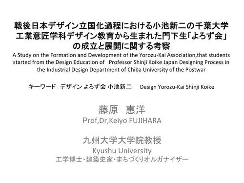 「よろず会」(1965〜2001)を文化経済学会〈日本〉2018京都大会(同志社大学)にて言祝ぎました!
