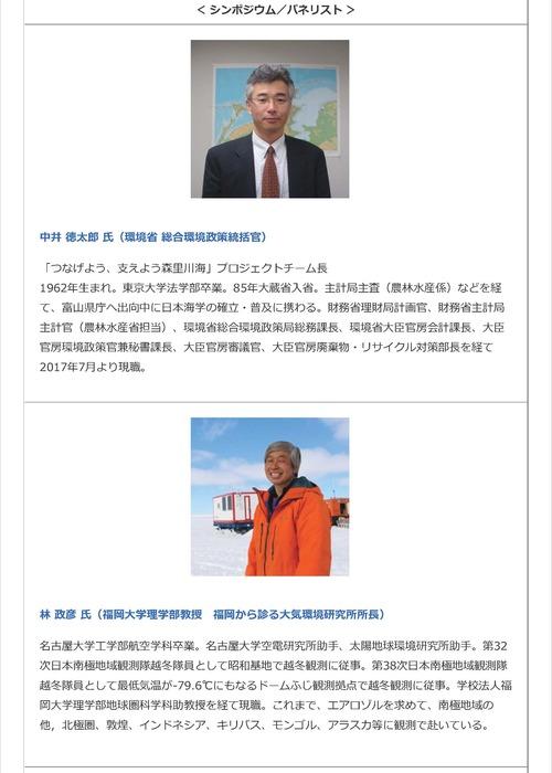宗像国際環境100人会議 2017_ページ_07