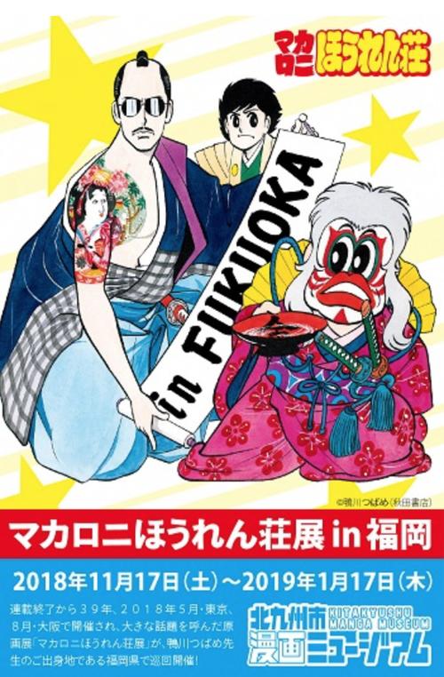 鴨川つばめ先生のご出身地である福岡県でギャグ漫画「マカロニほうれん荘」展覧会開催!