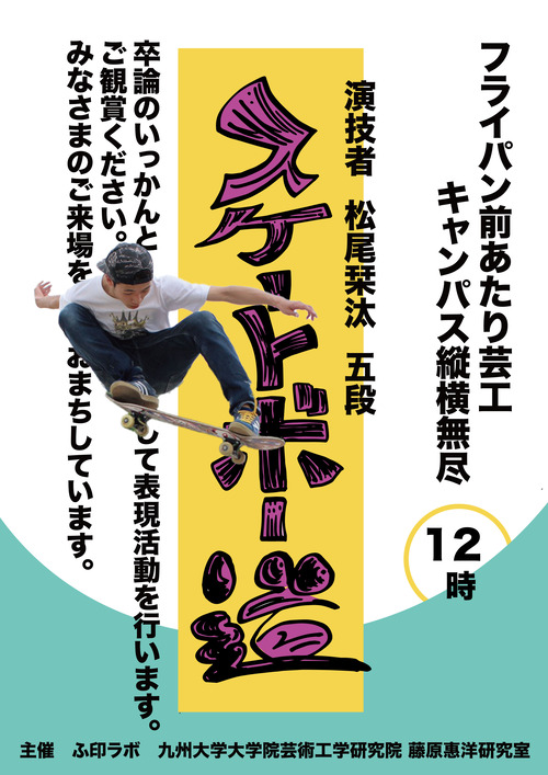 2021年2月12日(金)ふ印ラボ卒論生 松尾栞汰くん いよいよ卒論発表です!