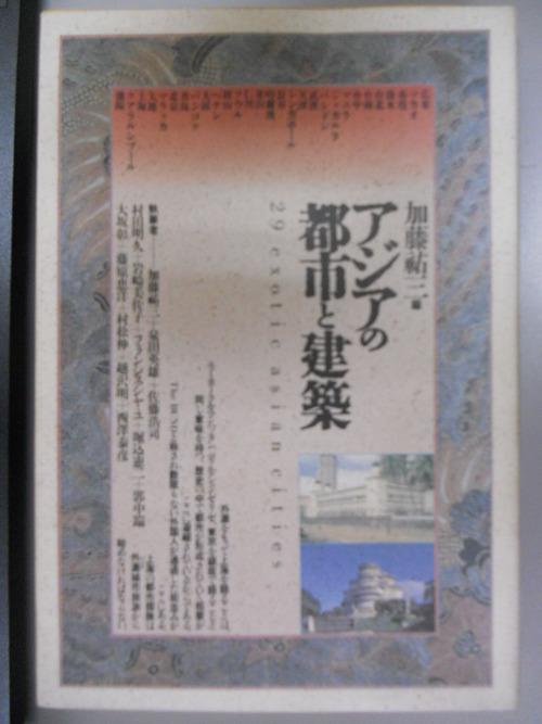 『アジアの都市と建築』(鹿島出版会)に触発され中国・天津の歴史風貌建築(歴史的建築)を踏査しながら考えたこと〜評価と課題〜