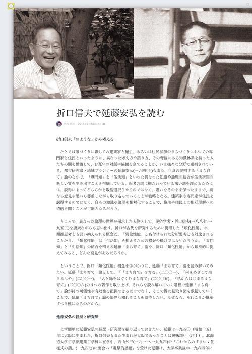 延藤安弘論(45) 乾 亨_ページ_1