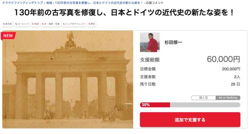 ご注目!!ふ印ラボ最古参メンバーの謎の建築家杉田修一氏がクラウドファウンディングを開始!