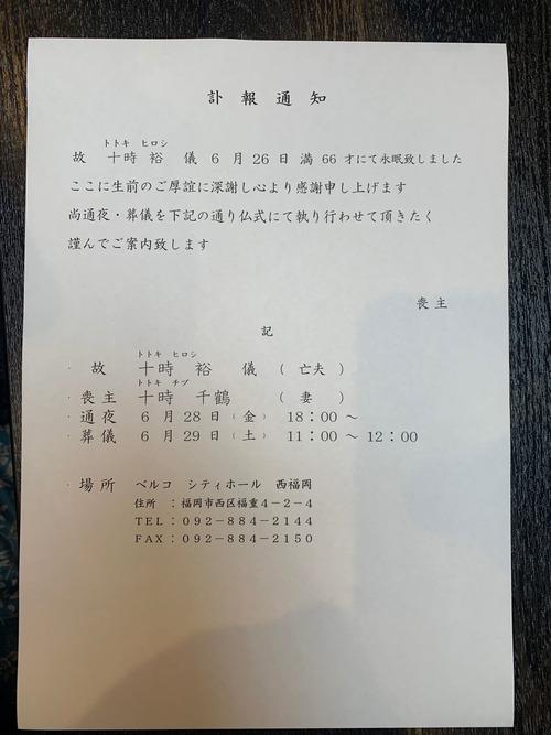 1990年代福岡、九州における市民参加まちづくり黎明期をともに拓いた同志的存在の市民社会プランナー十時裕さん、逝く。