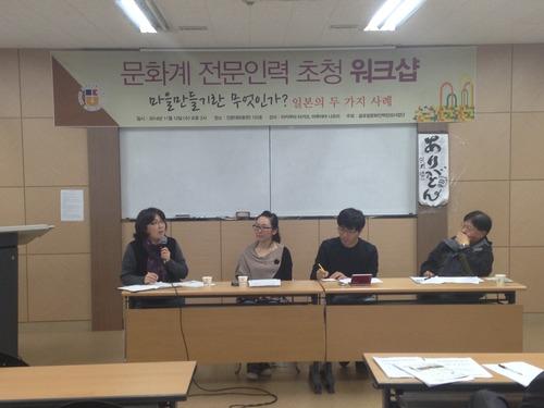 2014年11月12日、ふ印同人のタカクラタカコさんと豚星なつみさんが、釜山・慶星大学のまちづくり講演!