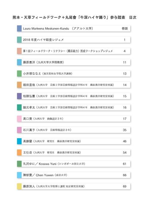 201808-01 天草牛深ハイヤレポート_ページ_08