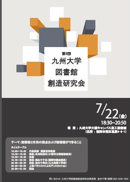 九州大学図書館創造研究会主催の第5回研究会を来る7月22日(金)夕刻に開催します!みなさまのご参加お待ちしています!!!2016.7.22