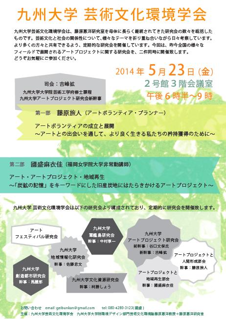 九州大学芸術文化環境学会第3回研究発表会開催のご案内