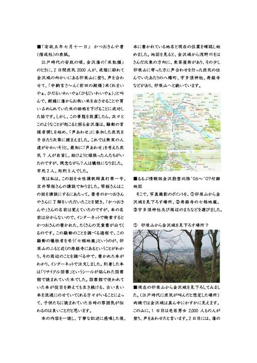 地域まちづくり情報013 石川県金沢市pdf_ページ_2