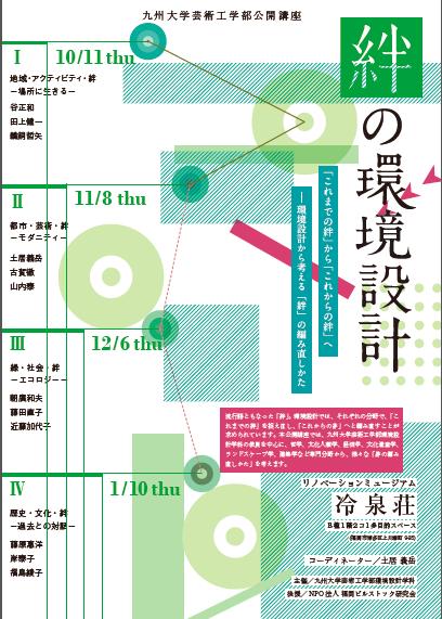 絆の環境設計 --- 地域環境圏スタディーズ(1)---10/11~1/10開講