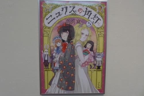 熊本市現代美術館にて漫画家高浜寛さんの世界を垣間見ることができます!