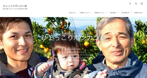 天草・下浦 ひょっこりポンカン島のホームページ開設!