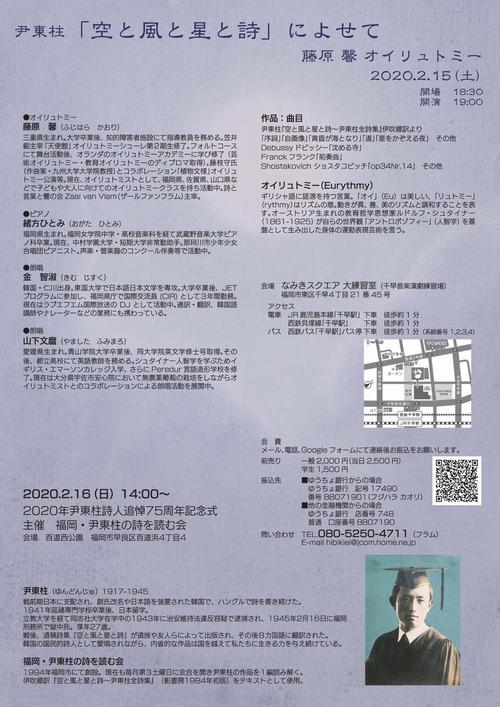 201911-01 藤原馨さんオイリュトミー-2