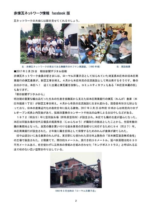 fcebook5(平成29,3月~)_ページ_02