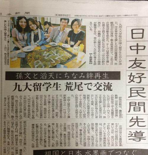 2012.9.28-30 荒尾市 絆ー孫文・宮崎滔天の絆再生プロジェクト 荒尾市留学生モニターツアーが新聞に取り上げられました