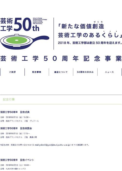 芸工50周年記念事業と若杉浩一氏九州大学客員教授就任お祝い!