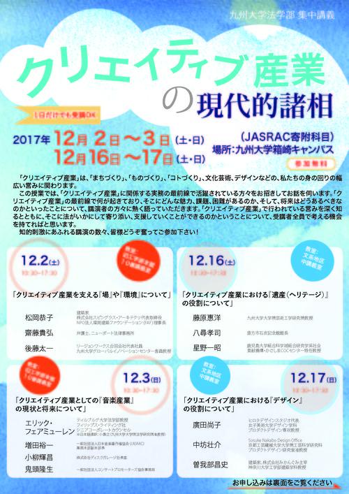 2017年度「クリエイティブ産業の現代的諸相(JASRAC寄附科目)」1