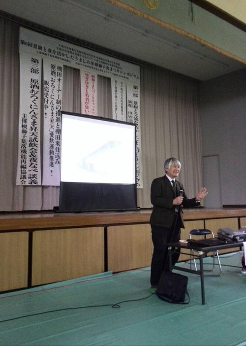 第6回うましの里 根獅子(ねしこ)の食まつりで藤原先生講演をする!2015.2.22