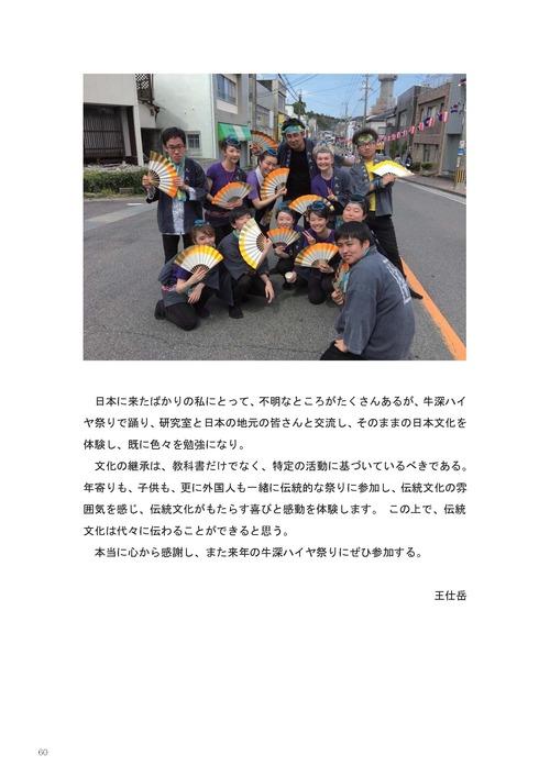 201808-01 天草牛深ハイヤレポート_ページ_68
