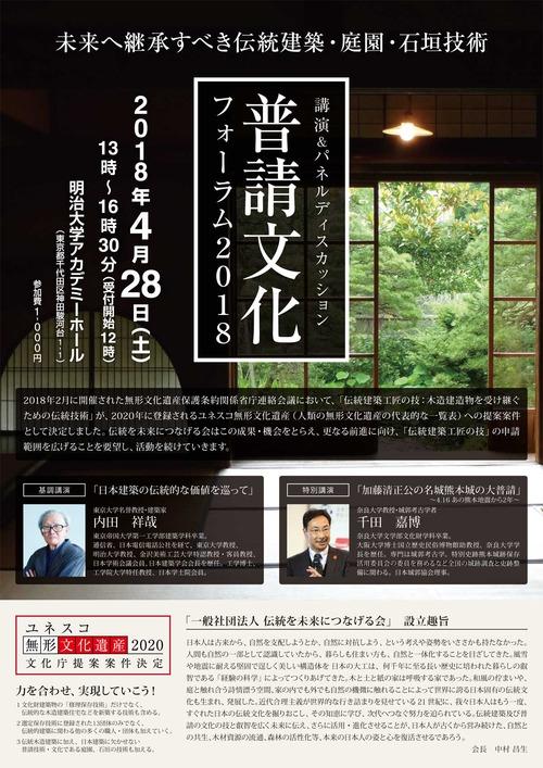 普請文化フォーラム2018~未来へ継承すべき伝統建築・庭園・石垣技術~
