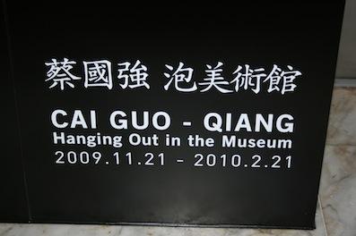 蔡國強さん泡美術館が開館しました!