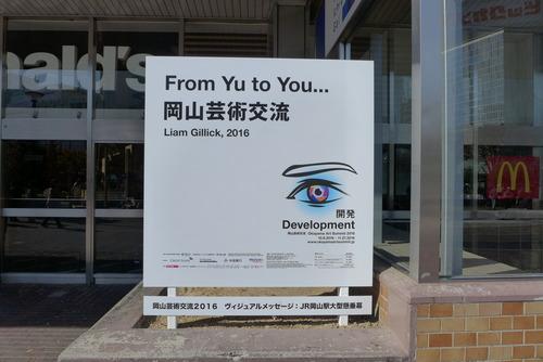 岡山芸術交流2016