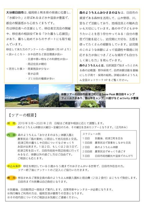 移住体験ツアー募集チラシ_page-0002