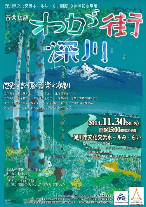 初冬の北海道はどんな物語なのでしょうか?この舞台を鑑賞してきます!