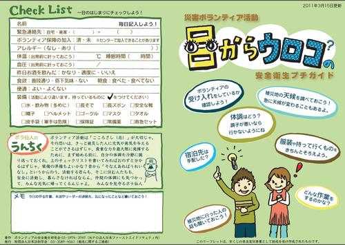 日田市災害ボランティアセンターでは広くボランティアを募集しています(大分県広報より)