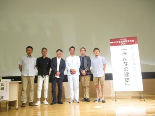 日本建築学会が福岡で開催されフォーラムに行って来ました。2016.8.23-24
