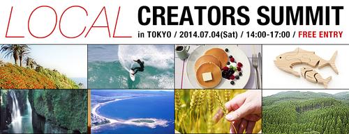 2015年7月4日(土)宮崎てげてげ館主催。地方をデザインするクリエイターが東京・内田洋行に集合!