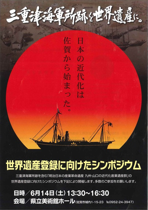 2014年6月14日(土)佐賀市にて世界遺産シンポジウムにふ印ボス(藤原惠洋先生)が出演します!