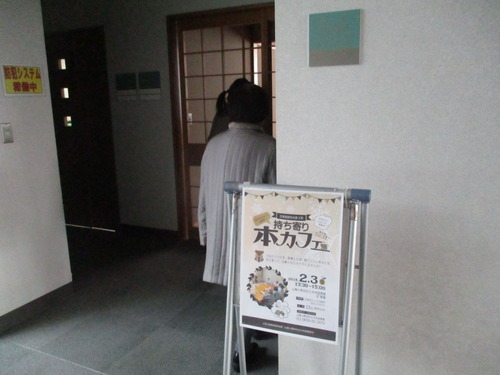 山陽小野田市中央図書館「詩(ポエム)カフェ」「持ち寄り本カフェ」に参加してきました。2018.2.3(土)