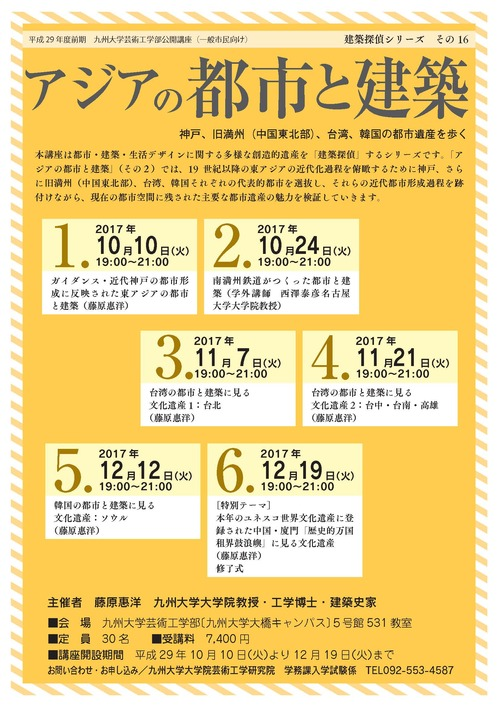 ふ印ボス(藤原惠洋教授)が開講する九州大学芸術工学部公開講座(市民向け)は現在展開中。さらに新年も新テーマ受講生公募中です!