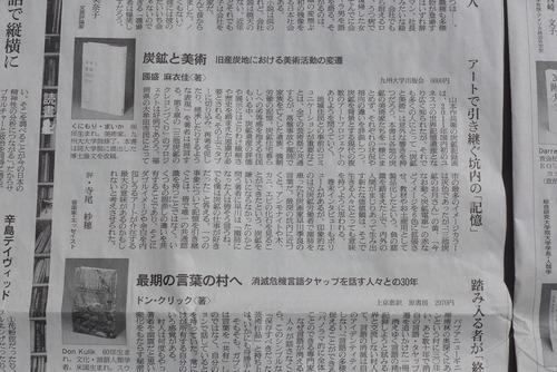 2020年3月28日(土)朝日新聞朝刊・全国版[書評]にて、ふ印ラボOG國盛麻衣佳さん『炭鉱と美術』が紹介されました!