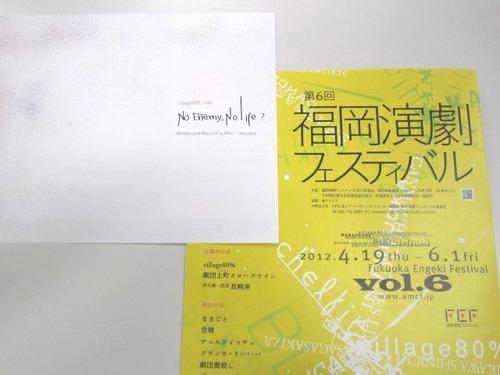 第6回福岡演劇フェスティバル 鑑賞レポ その②