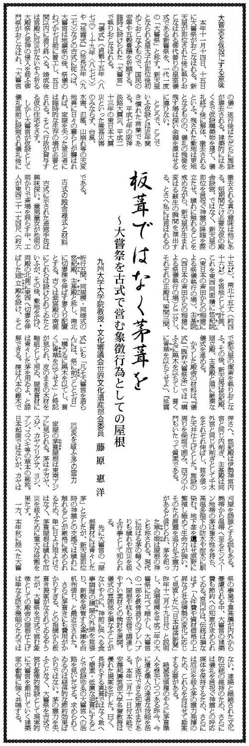 2019年3月25「神社新報」に論説を掲載しました。