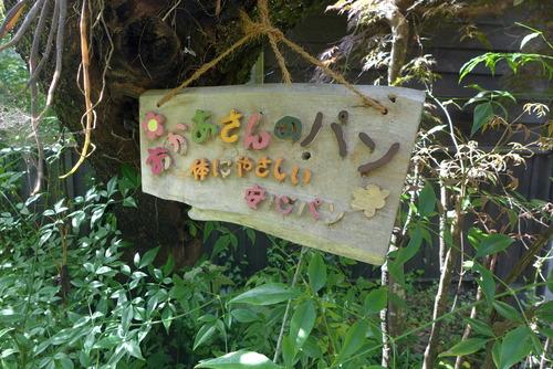 「おかあさんのパン屋」(日田市小野)を訪ねました!7月豪雨からかろうじて救われた、とのこと。胸を撫で下ろしました!