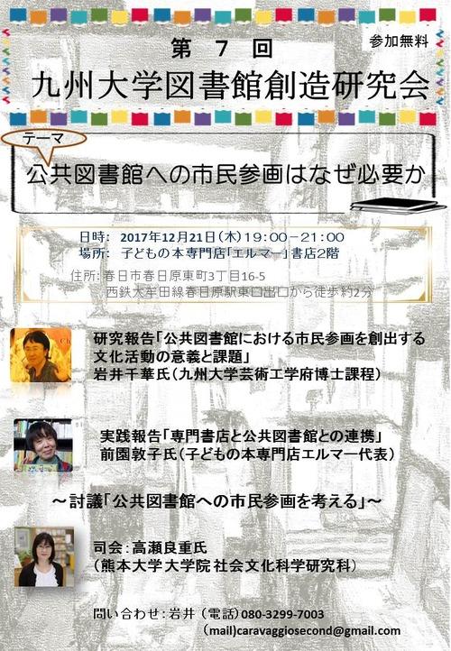 第7回九州大学図書館創造研究会を12月21日にこどもの本専門店「エルマー」で開催します!