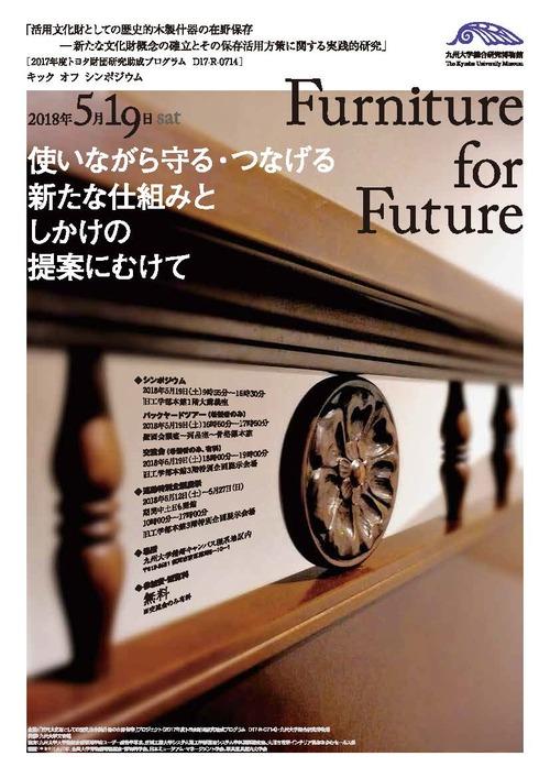 2018年5月19日(土)「活用文化財としての歴史的木製什器の在野保存〜新たな文化財概念の確立とその保存活用方策に関する実践的研究」キックオフ・シンポジウム