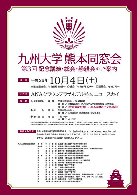 熊本県内で活躍の九大出身者、どうぞ熊本市にてお集りください!