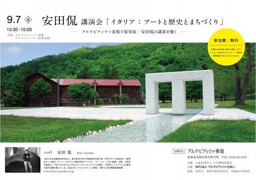 北海道・アルテピアッツァ美唄で「JIA建築家大会2013北海道」。安田侃さんの講演会が開催されます。