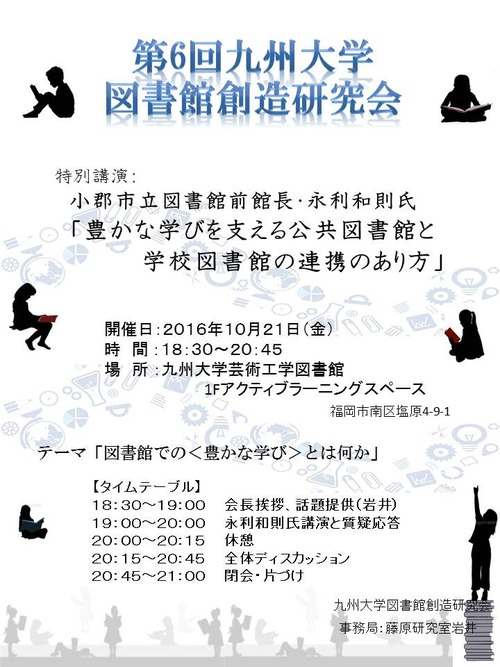 第6回九州大学図書館創造研究会を10月21日(金)18:30~開催します!無料!みなさまのおこしをお待ちしています!