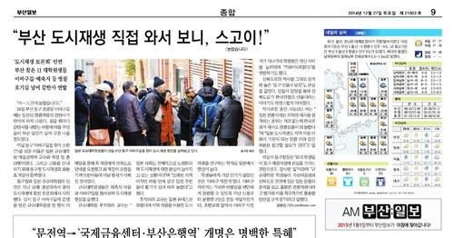 ふ印ラボ(九州大学藤原惠洋研究室)が踏査先の韓国・釜山市の地域新聞に紹介されました!