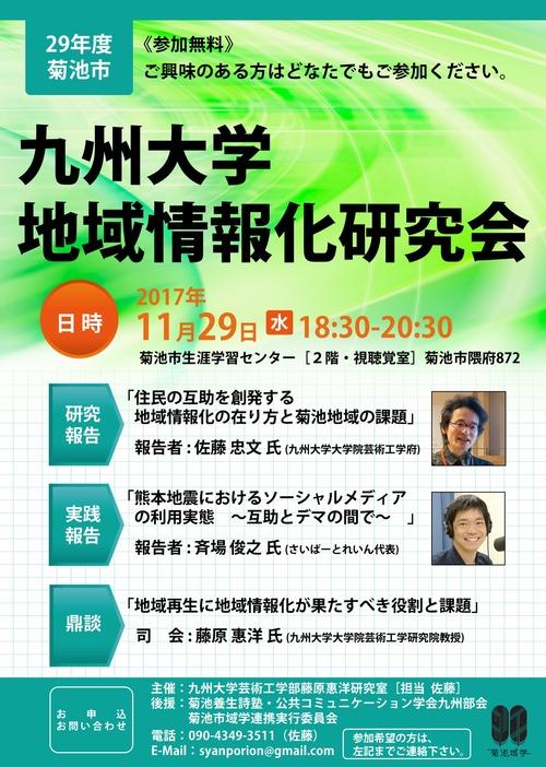 佐藤忠文氏率いる【九州大学地域情報化研究会】を熊本県菊池市に開館した「菊池市生涯学習センター」にて開催します!