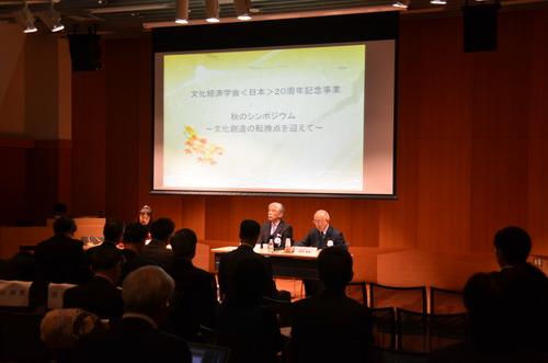 文化経済学会〈日本〉20周年記念事業 『秋のシンポジウム』@青山学院大学