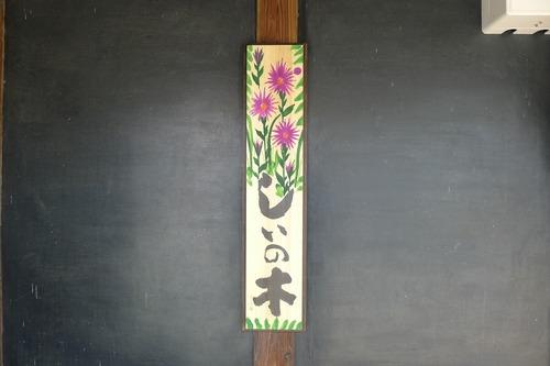 養生詩塾の田村直美さん主宰、菊池がんサロン「しいの木」に参加しました!